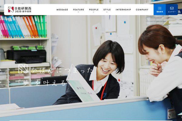 株式会社日能研関西