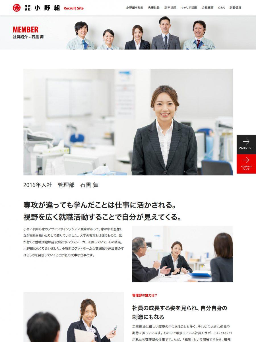 株式会社小野組 リクルートサイト