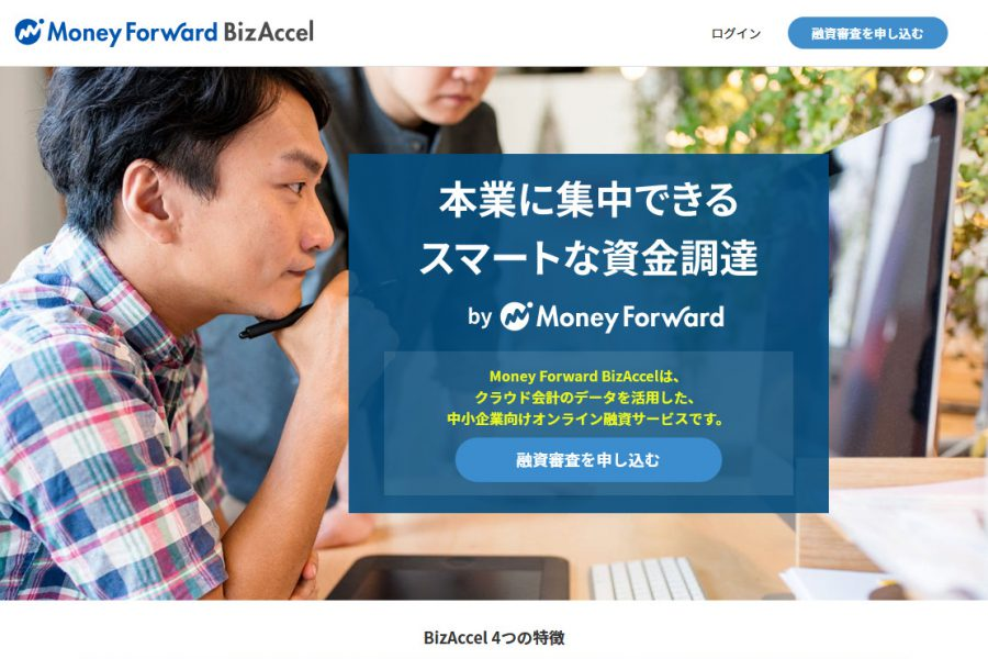 Money Forward BizAccel