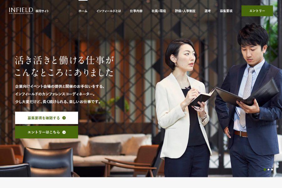 株式会社インフィールドの採用サイト