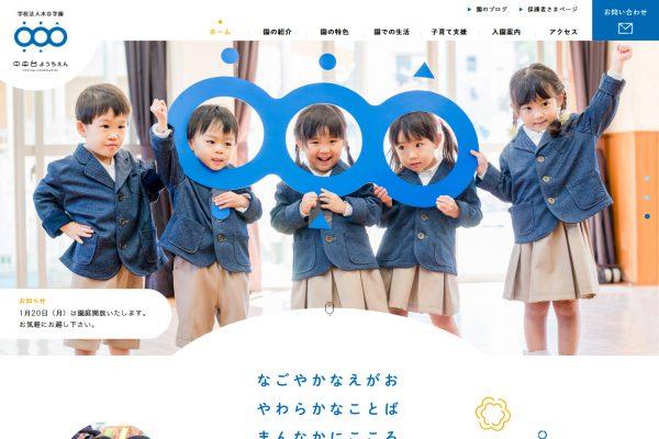 中央台幼稚園