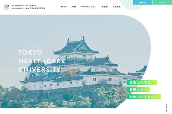 東京医療保健大学 和歌山看護学部/大学院 和歌山看護学研究科