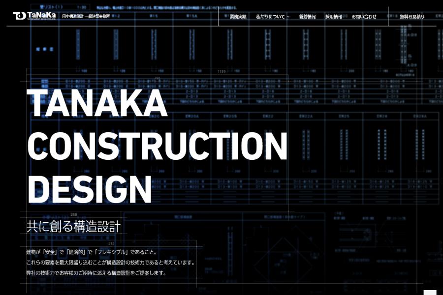田中構造設計