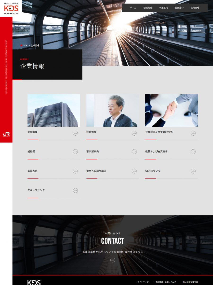 JR九州電気システム株式会社