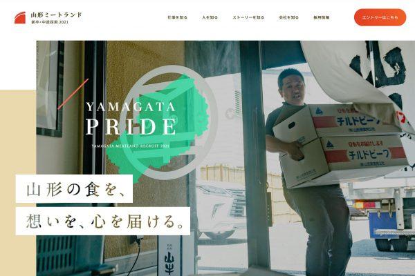 山形ミートランド 新卒・中途転職募集サイト