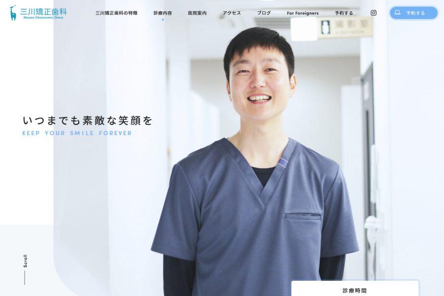 三川矯正歯科