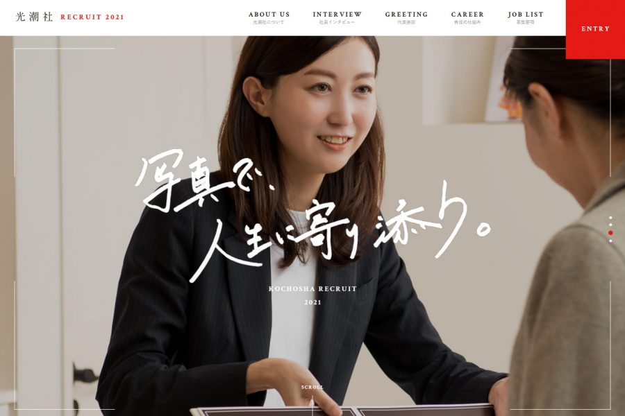 株式会社光潮社 新卒採用サイト
