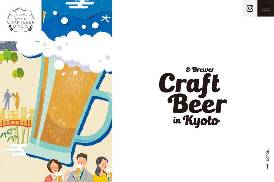 京都クラフトビール応援隊