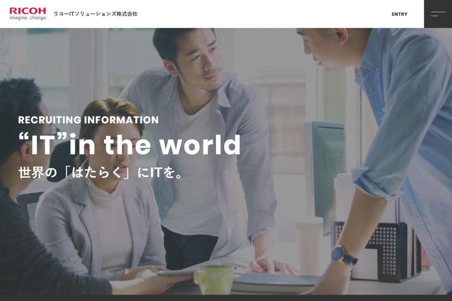 リコーITソリューションズ株式会社