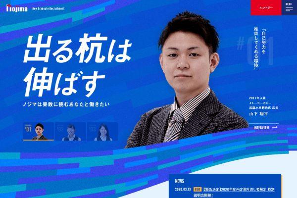 ノジマ新卒採用サイト