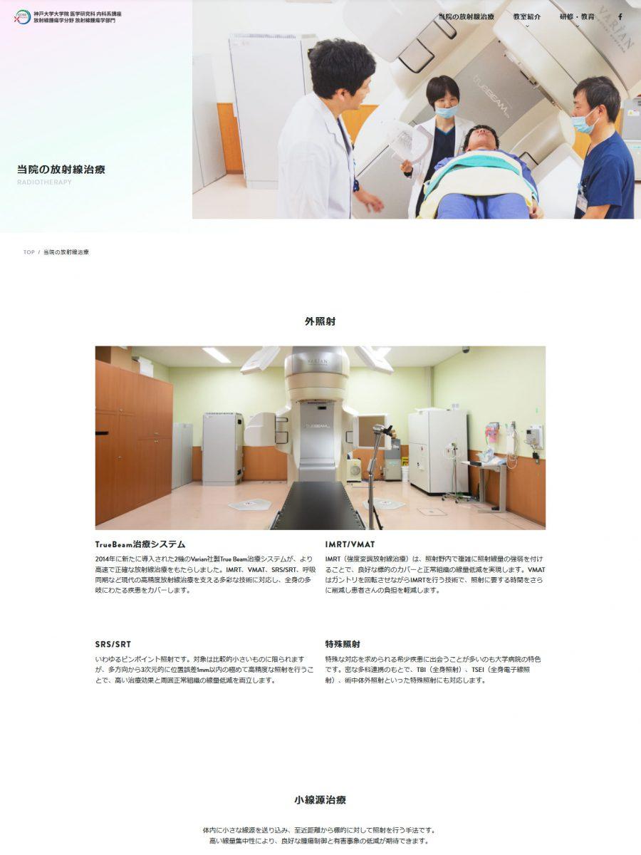 神戸大学 大学院医学研究科 放射線腫瘍学分野 放射線腫瘍学部門