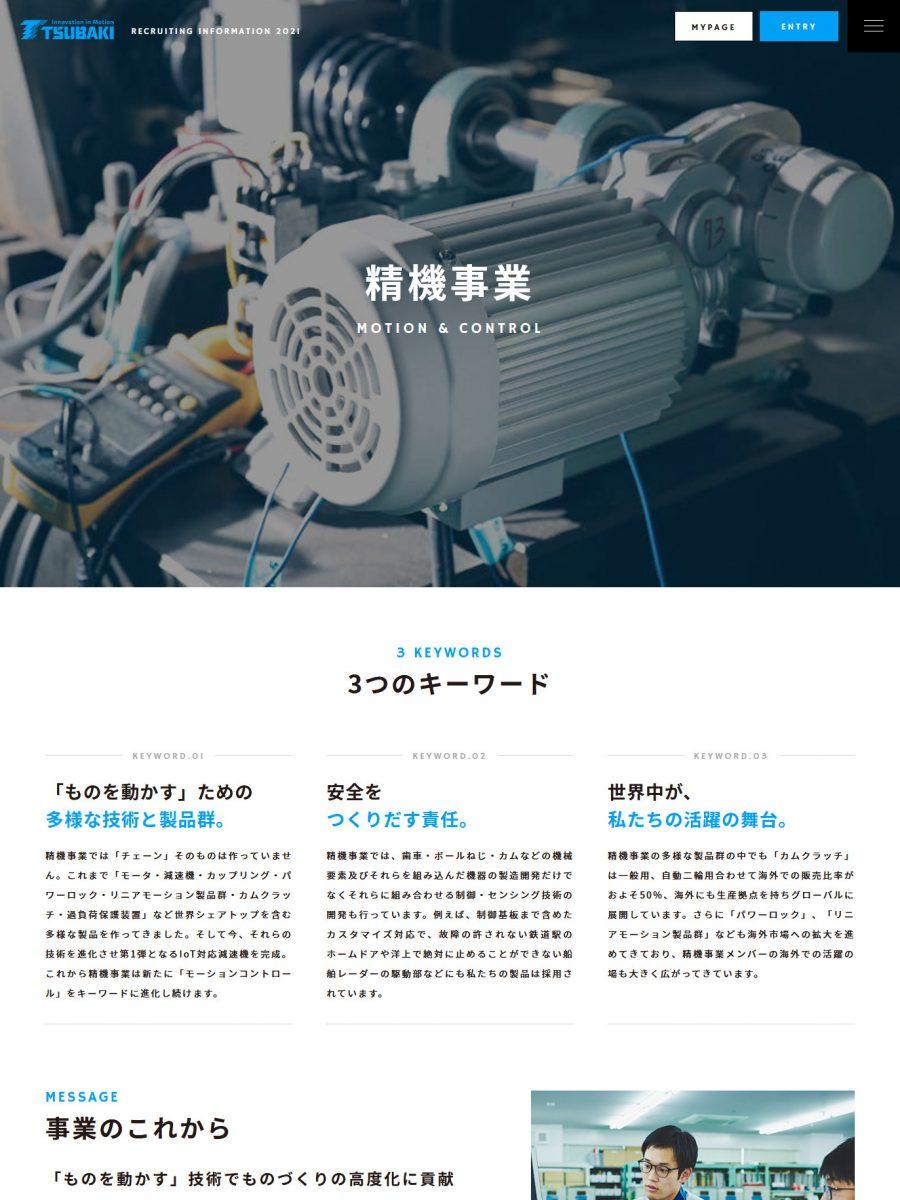 椿本チエイン 新卒採用サイト