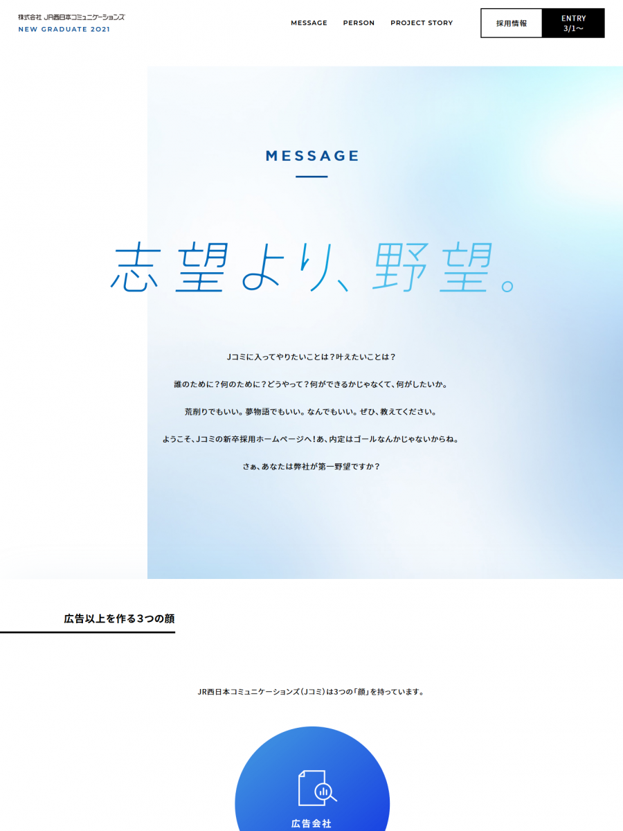 新卒採用サイト2021   株式会社JR西日本コミュニケーションズ