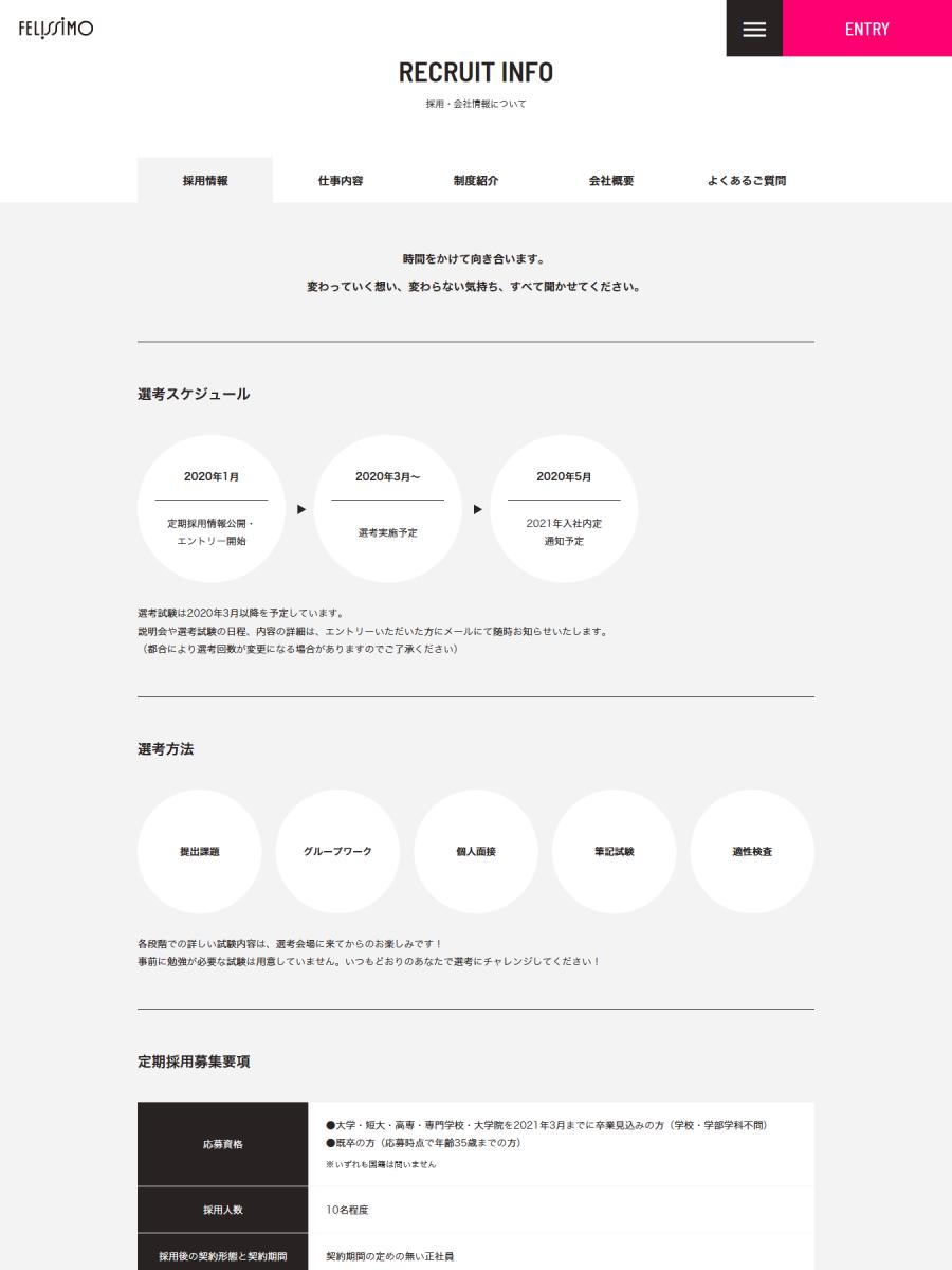 フェリシモの採用情報ページ