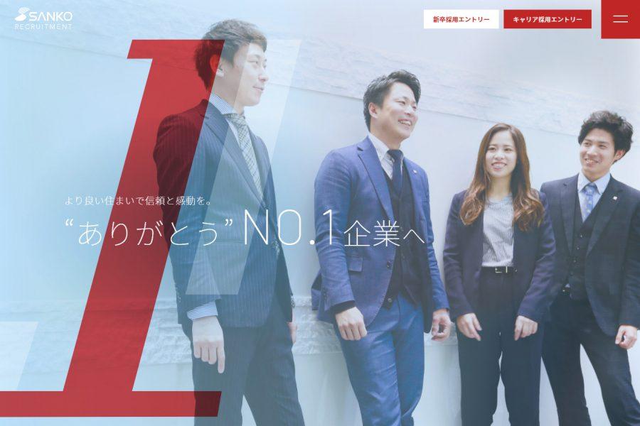 株式会社山晃住宅 採用サイト