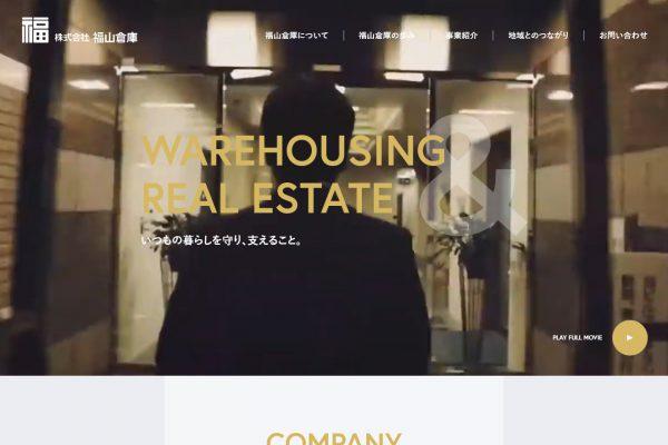 株式会社福山倉庫