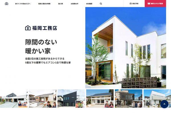 福岡工務店