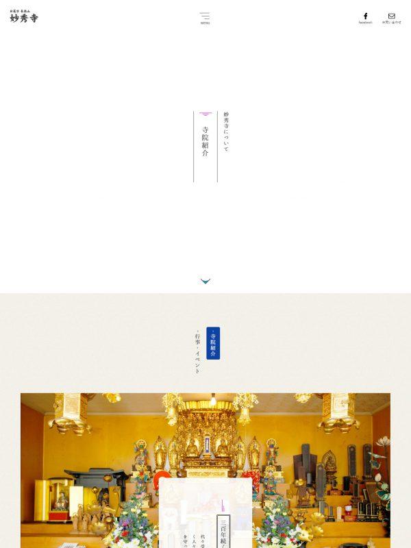 日蓮宗 長徳山 妙秀寺