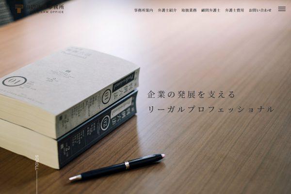 田辺法律事務所