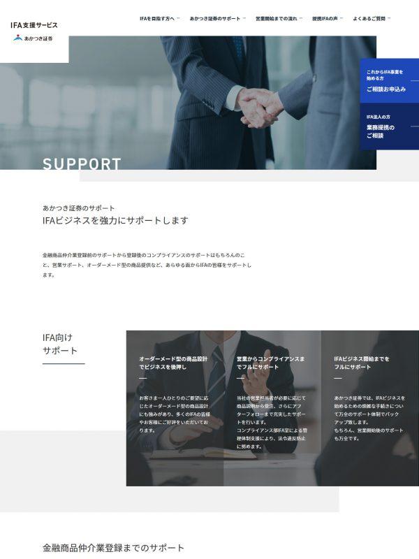 あかつき証券 IFA支援サービス