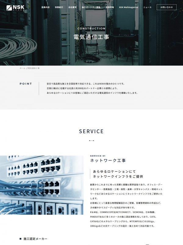 NSK株式会社