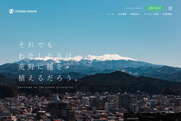 株式会社スタジオオニオン