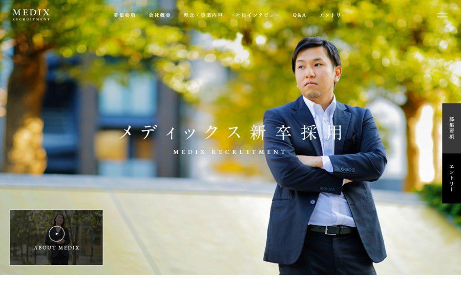 新卒採用サイト|株式会社メディックス