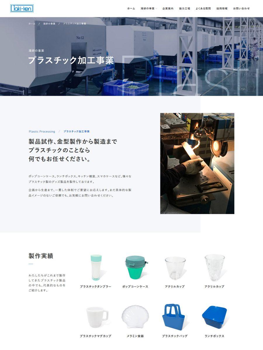 株式会社滝研