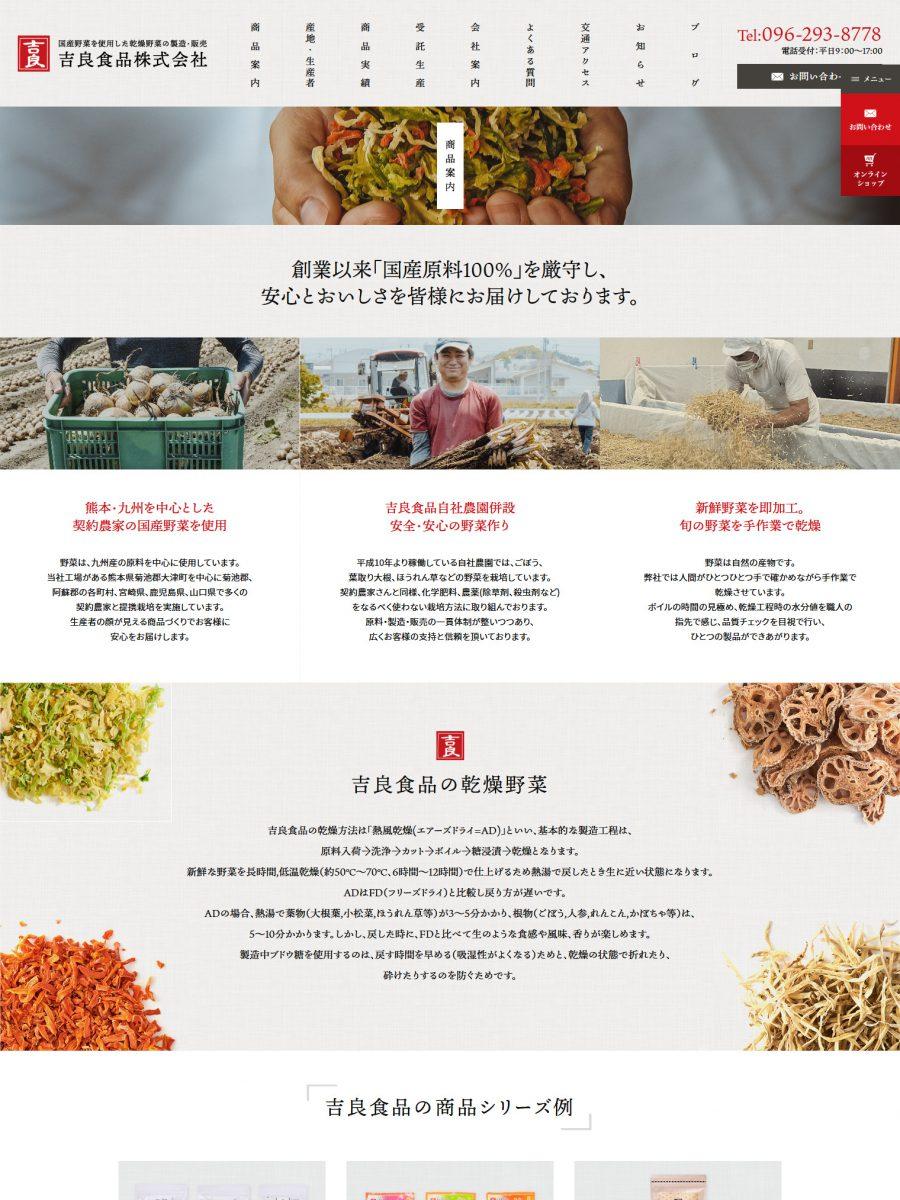 吉良食品株式会社