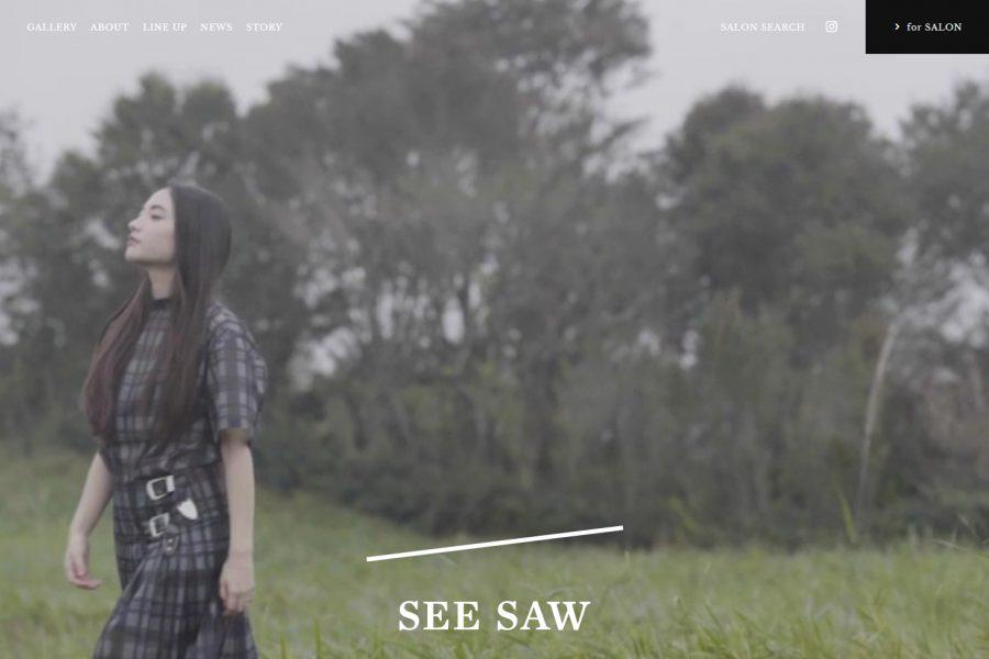 SEE/SAW ルベル ヘアケアシリーズ