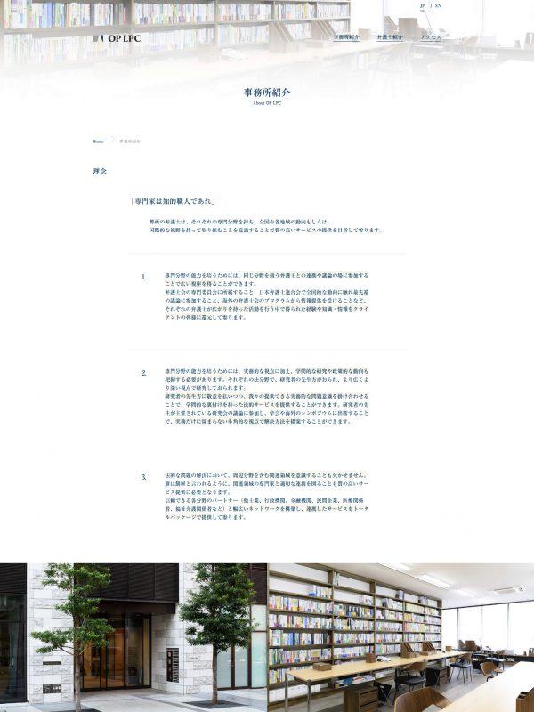 港大さん橋法律事務所