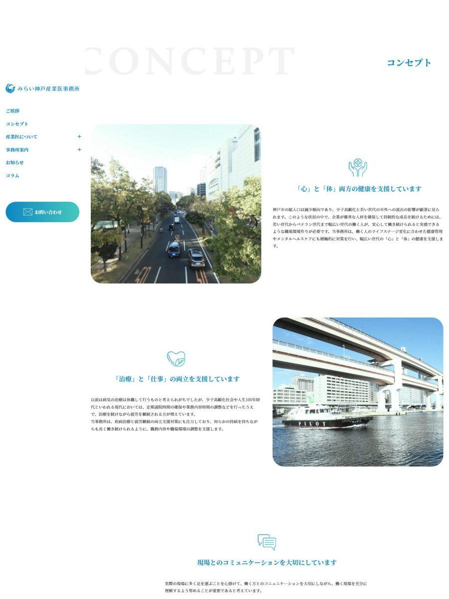 みらい神戸産業医事務所