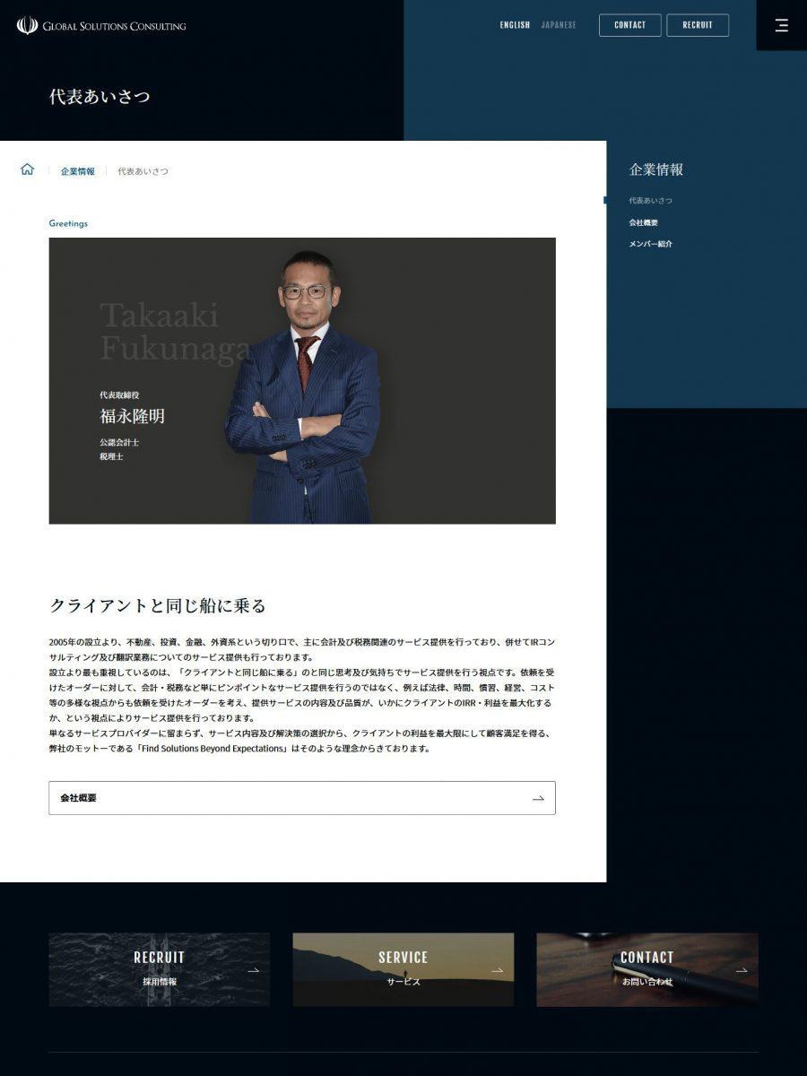 グローバルソリューションズコンサルティング株式会社