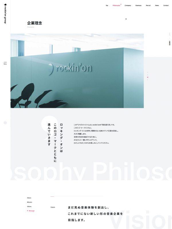 ロッキング・オン・グループ