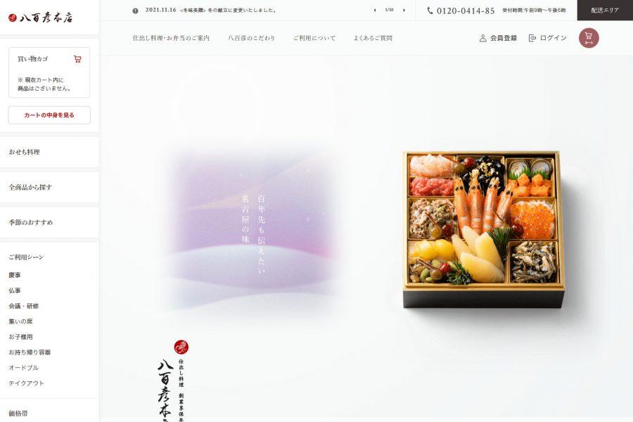 株式会社八百彦本店