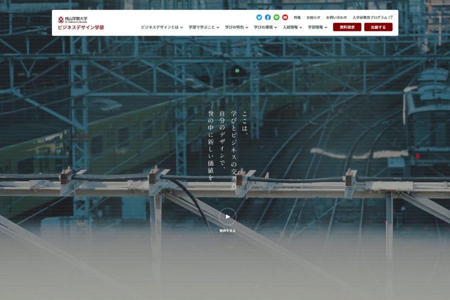 ビジネスデザイン学部|桃山学院大学