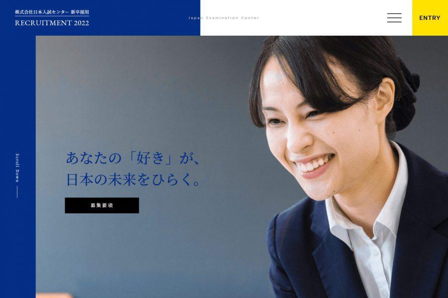 株式会社日本入試センター 新卒採用サイト