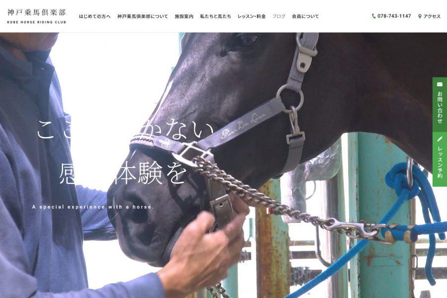 公益社団法人 神戸乗馬俱楽部