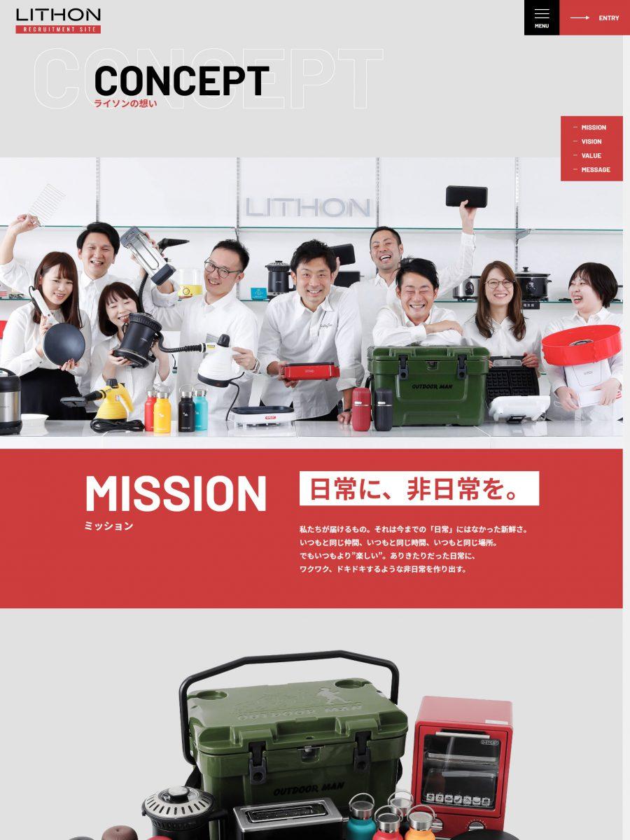 ライソン株式会社 採用サイト