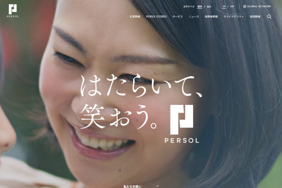 PERSOL(パーソル)グループ