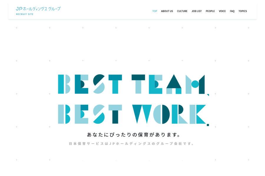 JPホールディングスグループ リクルートサイト