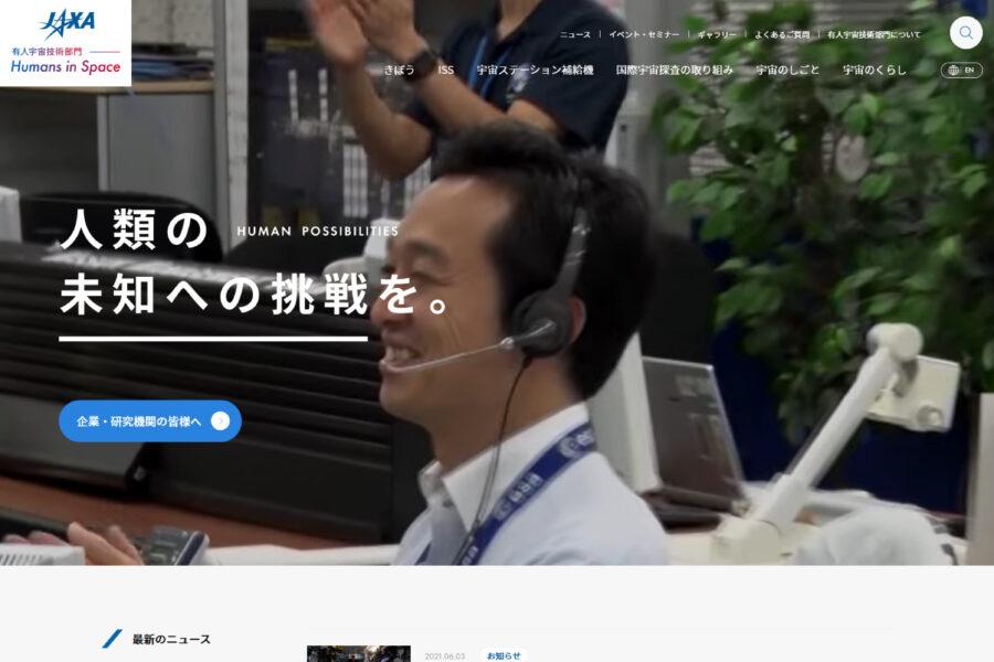 JAXA 有人宇宙技術部門