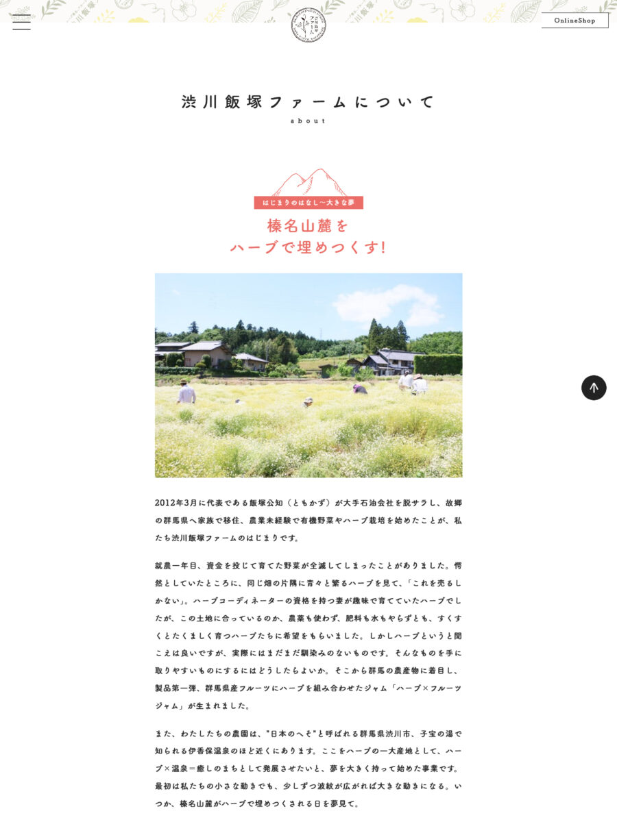 渋川飯塚ファーム