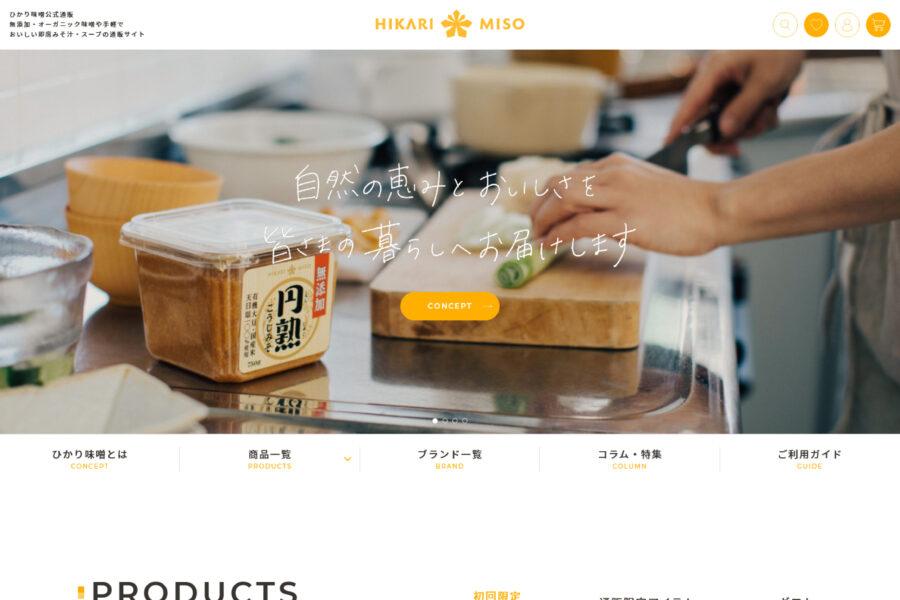ひかり味噌公式通販