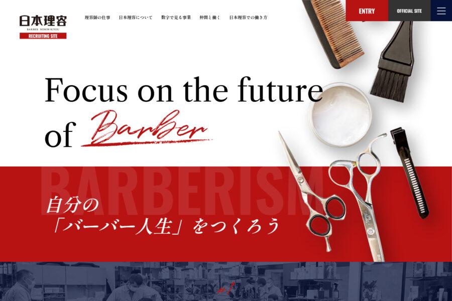 日本理容グループ 採用サイト