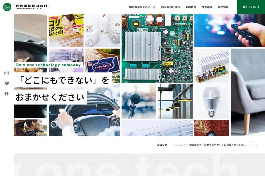 和光電研株式会社