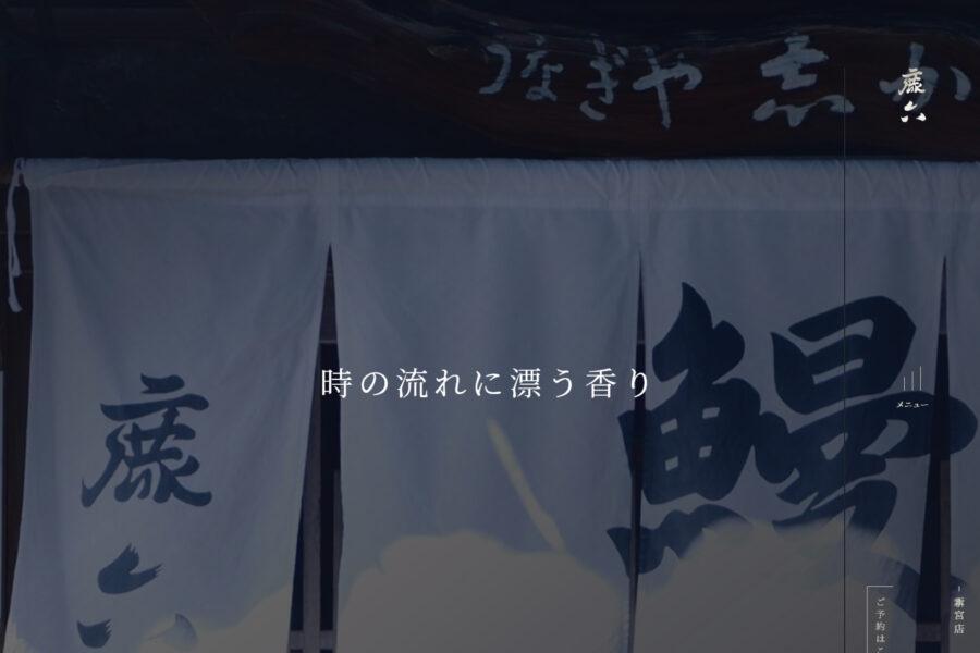 うなぎ料理 鹿六