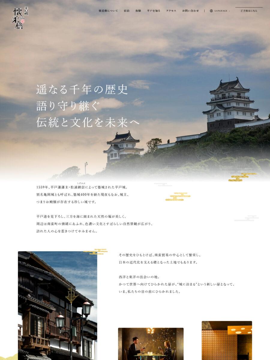 平戸城 懐柔櫓