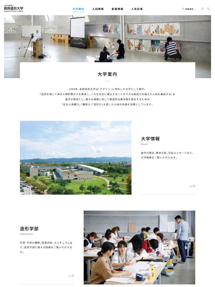 公立大学法人長岡造形大学